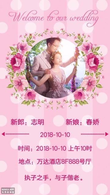 粉色可爱婚礼邀请函手机海报