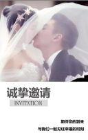 简约雅致小清新的婚礼邀请函