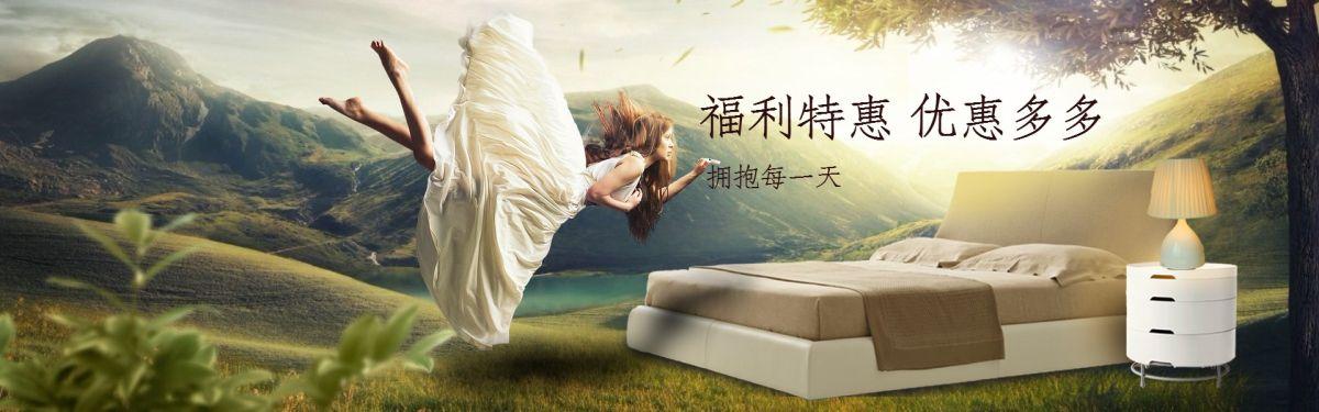 唯美浪漫床上用品促销海报banner
