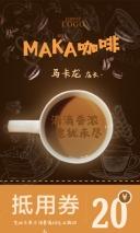 复古简约咖啡茶饮餐厅优惠券名片社交名片