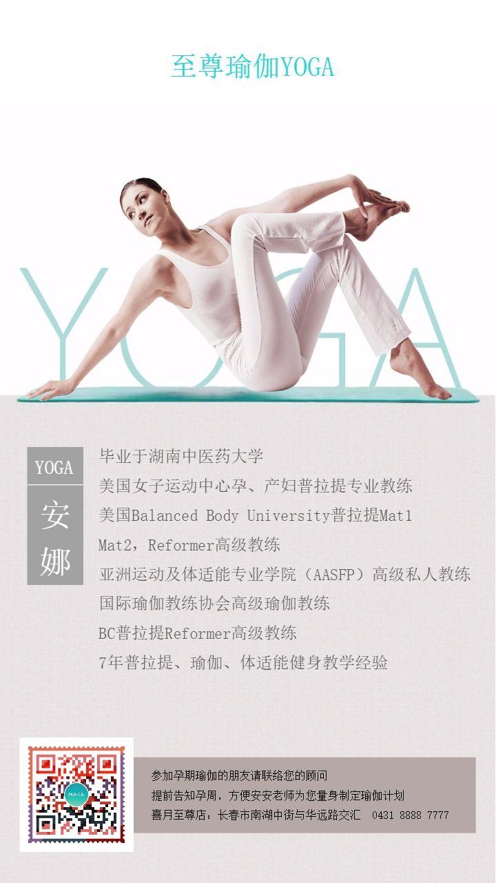 瑜伽海报瑜伽导师海报瑜伽老师瑜伽课程瑜伽展示瑜伽活动