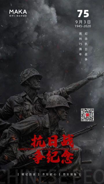 黑色实景9.3抗日纪念日宣传海报