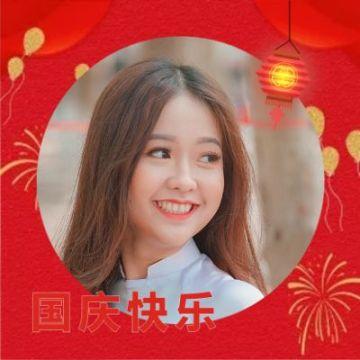 庆祝华诞节日庆贺国庆微信头像