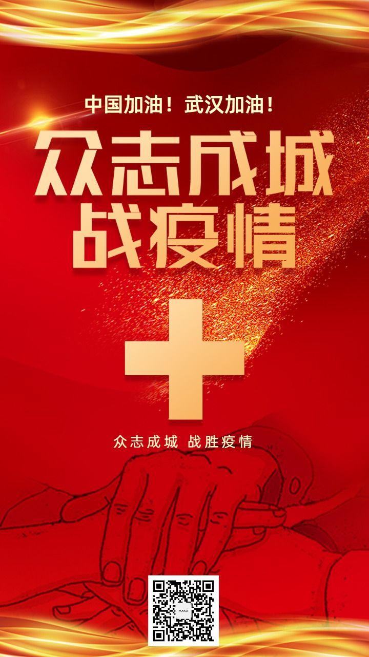 众志成城 抗疫战役 高端红金风企业公司抗击疫情宣传疫情防护宣传海报