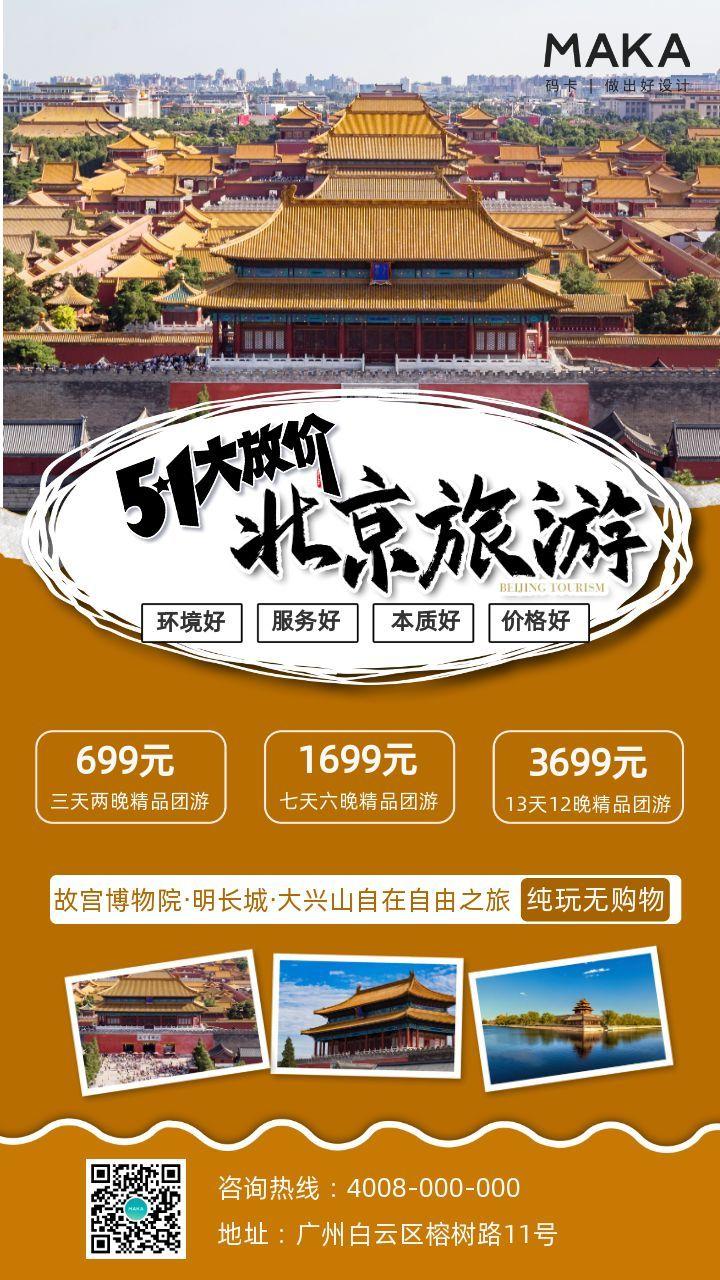 黄色简约五一假期旅游促销手机海报模板