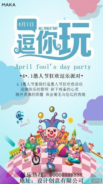 蓝色可爱愚人节派对活动宣传海报