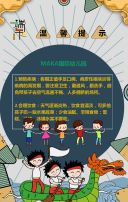 简约国潮风卡通幼儿园端午节放假通知