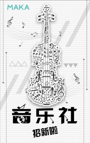 开学季学校大学音乐社团招新纳新迎新招聘宣传H5