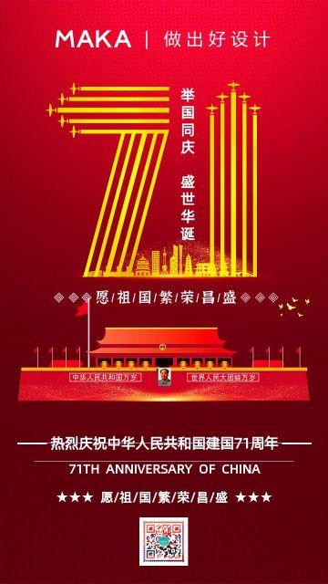 红色国庆节71周年宣传海报