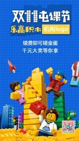 乐高机器人双11屯课节招生促销