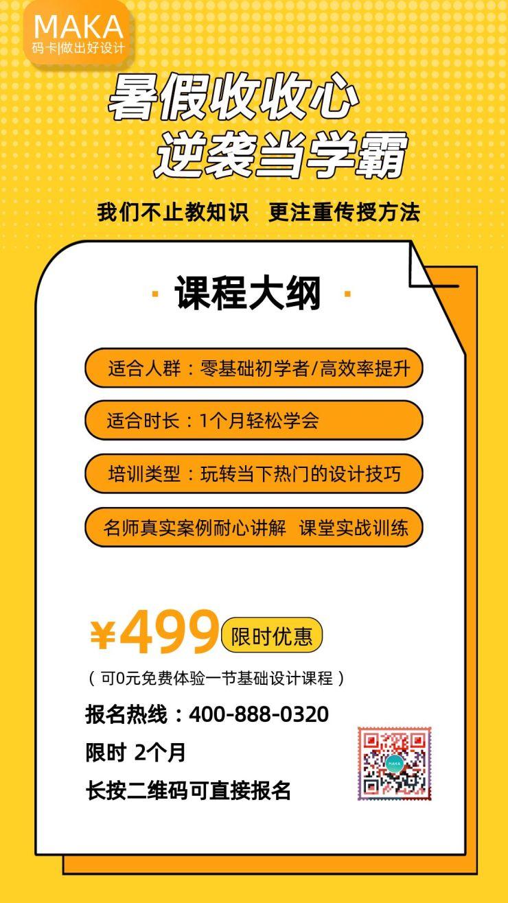 黄色简约创意教育课程大纲辅导促销宣传活动海报