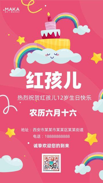 红色卡通小清新风生日快乐邀请函宣传推广海报