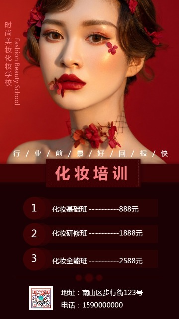 化妆培训学校招生宣传时尚红色大气海报