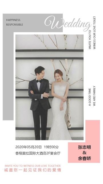 简约杂志风大气韩式婚礼请柬
