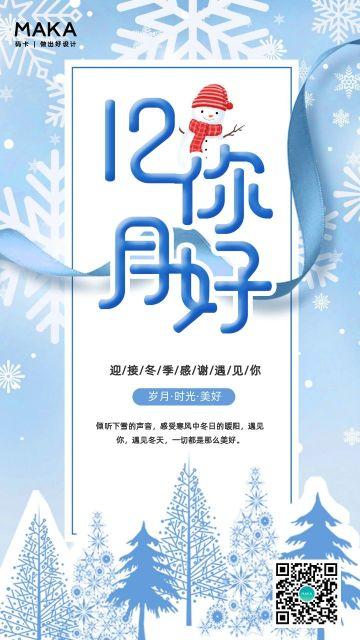 蓝色简约清新风十二月你好心情日签手机海报模板