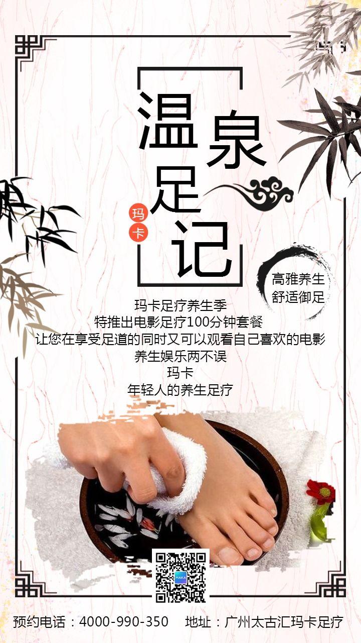 清新文艺足疗按摩店铺宣传海报