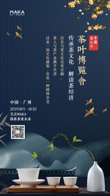餐饮行业中国风茶叶博览会/茶文化宣传推广海报