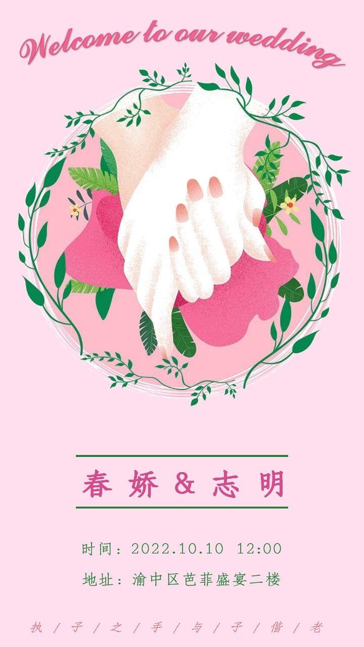 小清新唯美浪漫婚礼婚庆邀请函/请柬/喜帖-浅浅设计