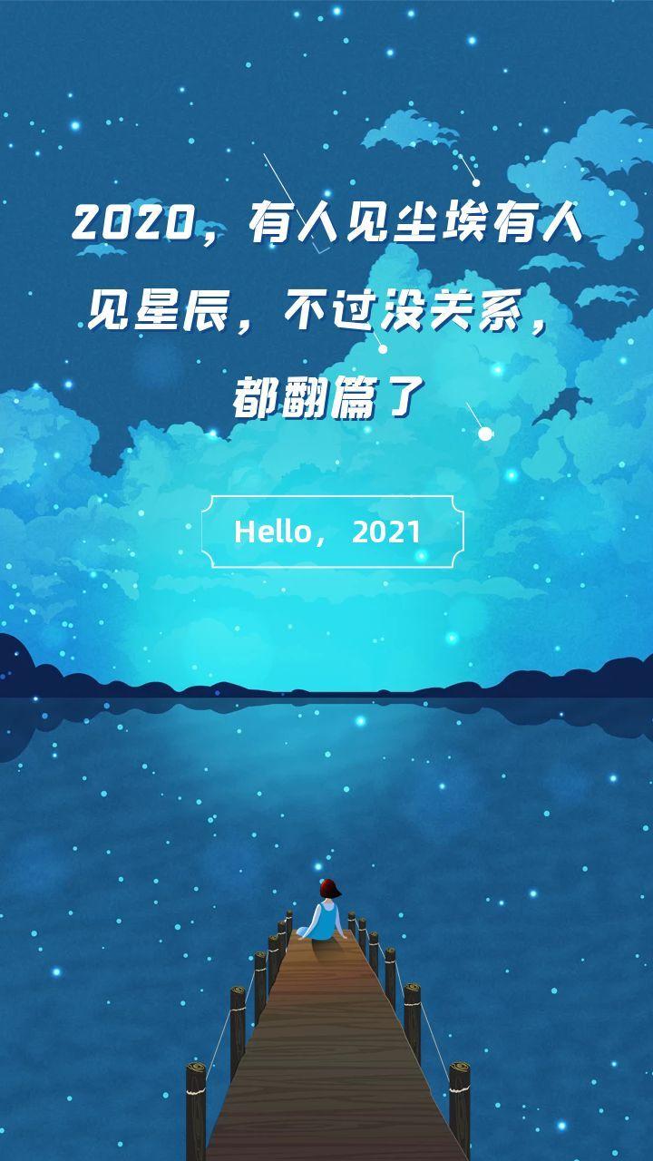 蓝色简约2021新年祝福元旦祝福日签海报
