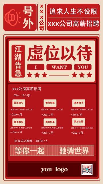 AMV复古大字报招聘公司企业人才招聘海报模板