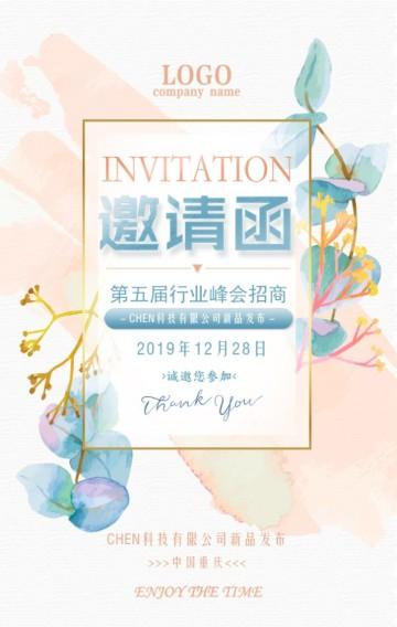 清新文艺新品发布邀请函会议会展邀请函H5