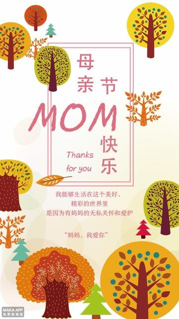 卡通可爱手绘母亲节节日祝福海报
