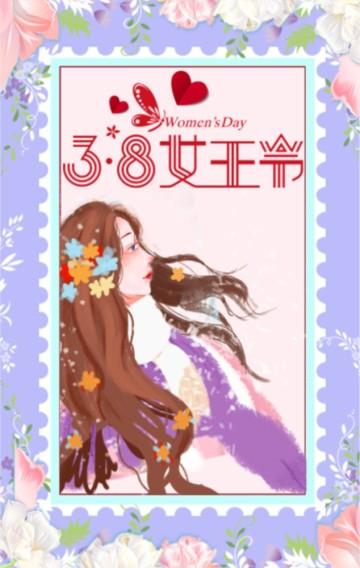 卡通手绘唯美清新紫色38妇女节H5场景