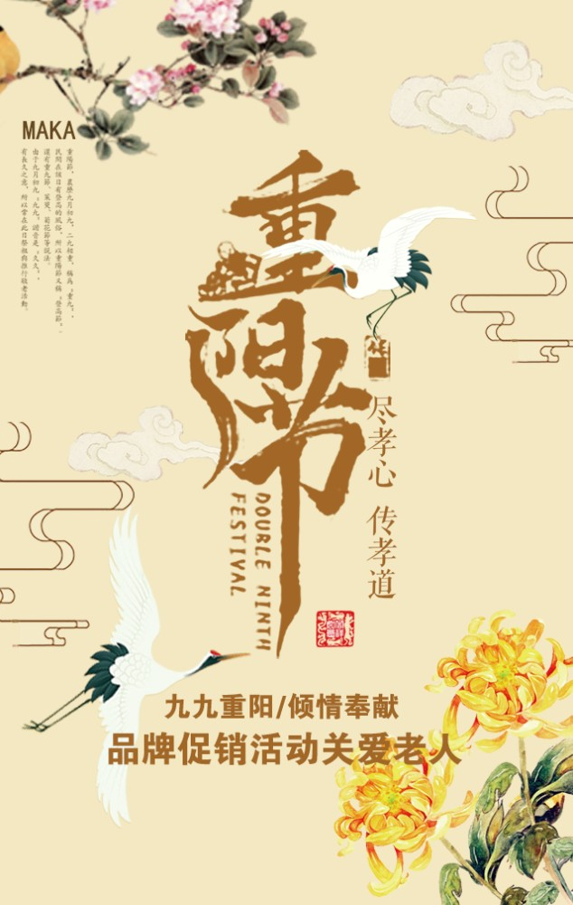 重阳节促销礼品品牌活动宣传H5