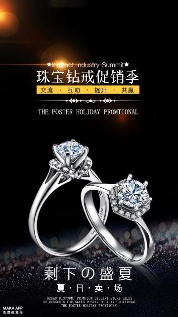 珠宝钻石对戒海报