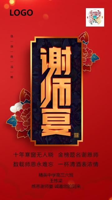 红色简约风喜庆谢师宴创意海报