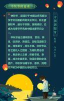 【中秋节】节日产品宣传促销