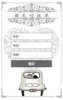淡色系简约/灰白手绘/欧式卡通/婚礼请柬请帖/邀请函