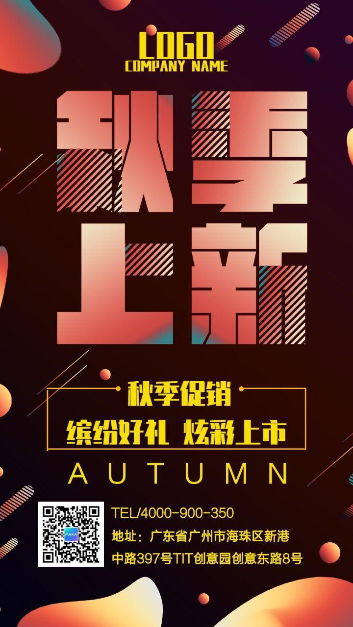创意简约秋季上新促销活动宣传手机海报