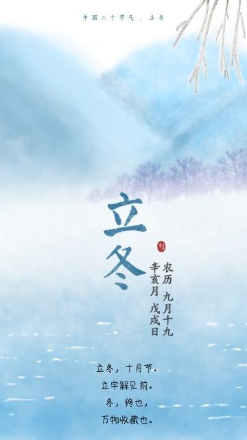 小清新立冬海报,24节气,插画,蓝色,立冬,山,水,雾