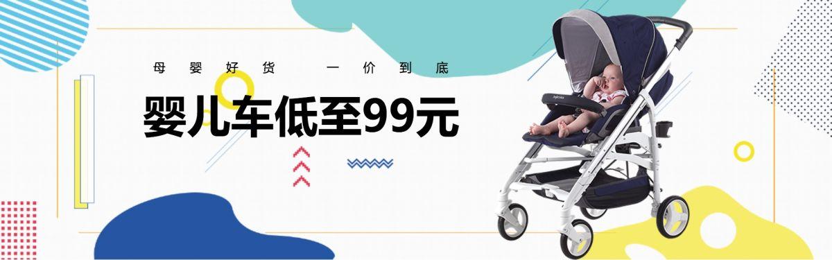 可爱卡通婴儿车用品电商banner