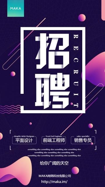 紫色渐变时尚企业公司招聘海报