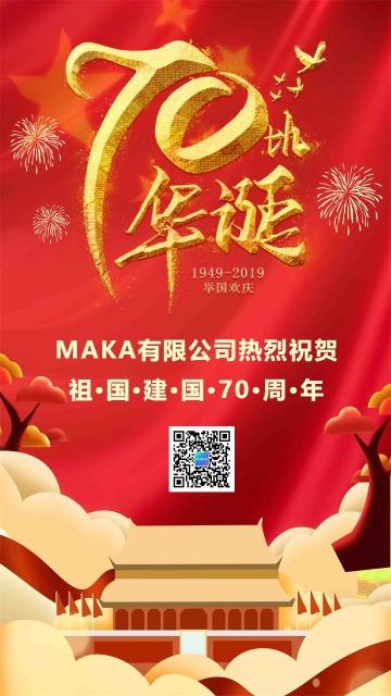 国庆节简约风格祝福问候海报贺卡模板