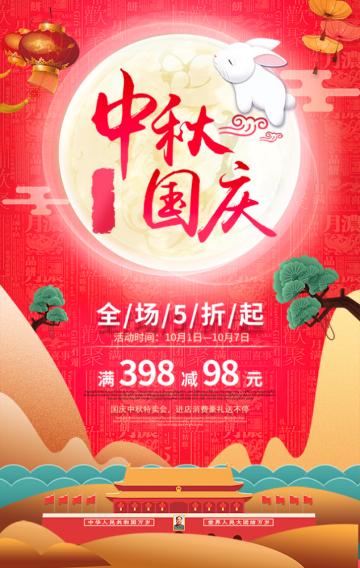 中秋 国庆 双节 活动促销 月饼 促销
