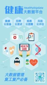 蓝色健康大数据平台复工复产抗疫公益海报