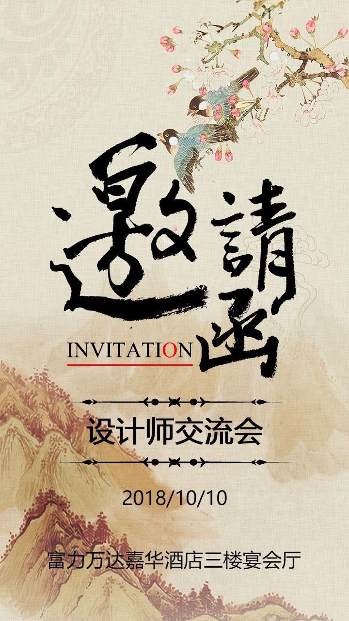 怀旧复古中国风公司会议邀请函