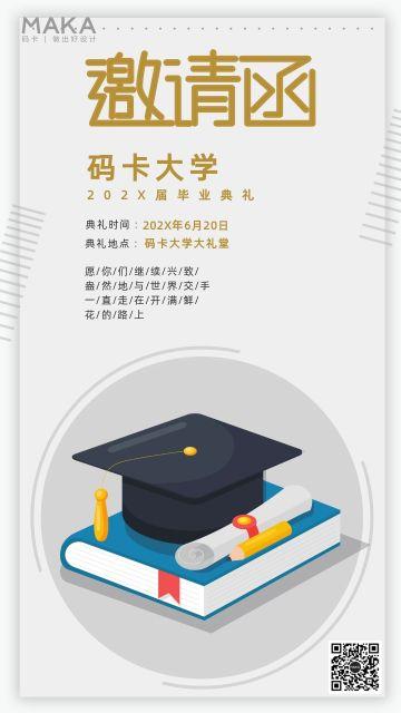 码卡大学202X届毕业邀请函