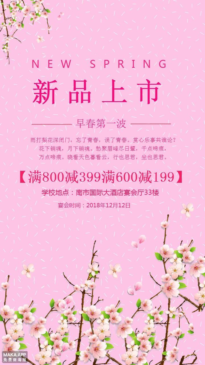 粉色花样繁花鸟语花香春季新品促销海报