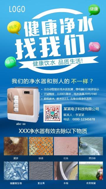 蓝色简约净水器行业产品通用宣传海报