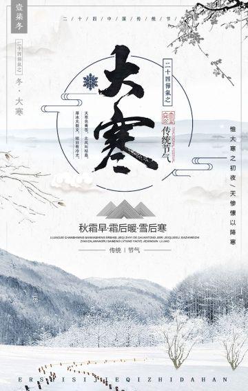 白灰色中国风大寒节气宣传H5