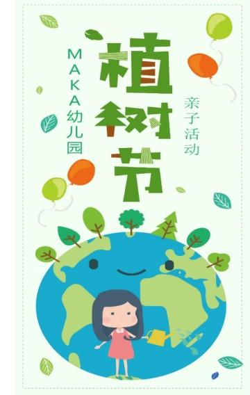 植树节活动植树造林公益宣传保护环境爱护环境3.12植树节幼儿园学校亲子邀请函
