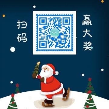 圣诞节 简约扁平公众号二维码