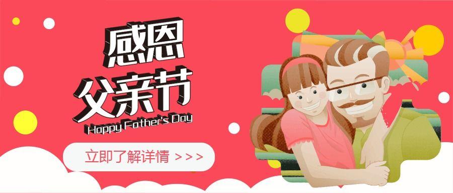 父亲节扁平简约通用节日祝福贺卡微信公众号封面
