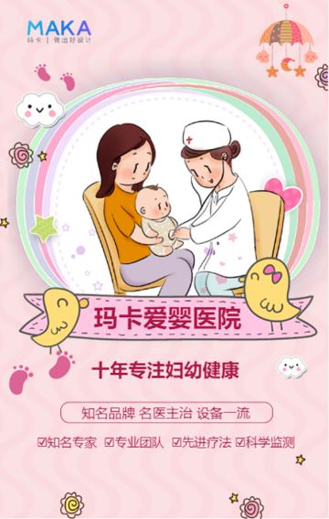 卡通温馨玛卡爱婴医院介绍宣传H5