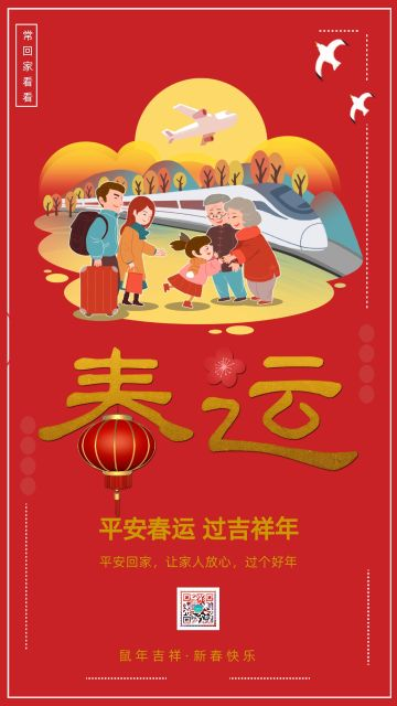 红色卡通手绘2020鼠年春运 平安春运宣传海报