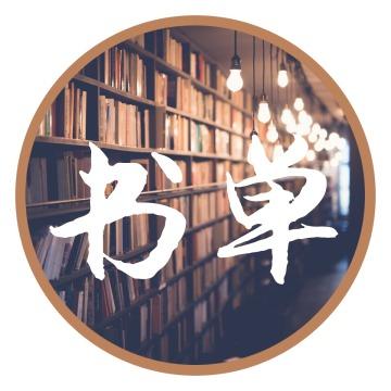 书单,春节期间怎么能没有好书相伴